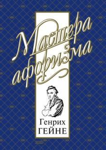 Обложка книги  - Мысли и афоризмы