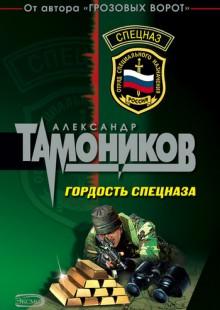 Обложка книги  - Гордость спецназа