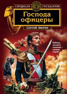 Обложка книги  - Господа офицеры