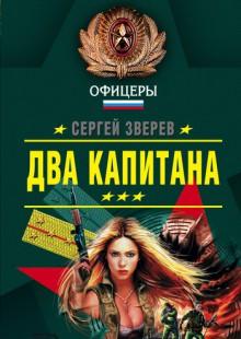 Обложка книги  - Два капитана