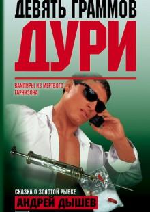 Обложка книги  - Девять граммов дури (сборник)