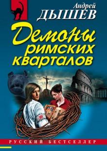 Обложка книги  - Демоны римских кварталов