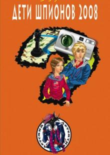 Обложка книги  - Дети шпионов 2008