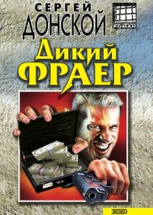 Обложка книги  - Дикий фраер