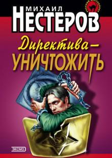 Обложка книги  - Директива – уничтожить