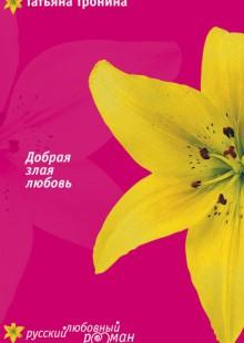 Обложка книги  - Добрая злая любовь