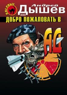 Обложка книги  - Добро пожаловать в ад