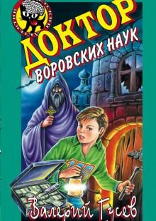 Обложка книги  - Доктор воровских наук
