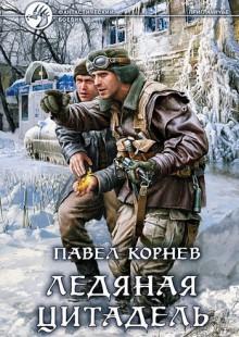 Обложка книги  - Ледяная Цитадель