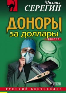 Обложка книги  - Доноры за доллары