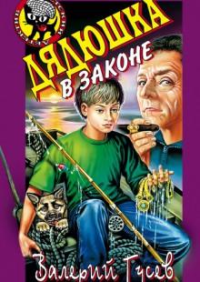 Обложка книги  - Дядюшка в законе