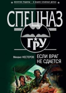 Обложка книги  - Если враг не сдается