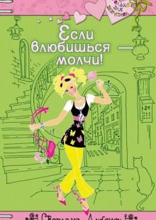 Обложка книги  - Если влюбишься – молчи!