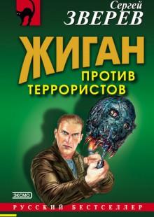 Обложка книги  - Жиган против террористов