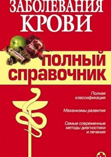 Обложка книги  - Заболевания крови