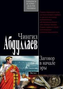 Обложка книги  - Заговор в начале эры