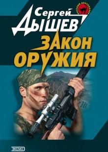 Обложка книги  - Закон оружия