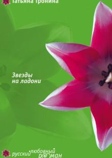 Обложка книги  - Звезды на ладони