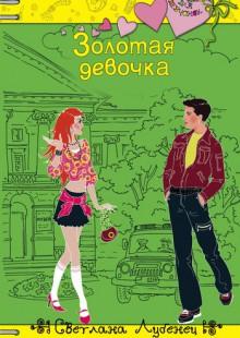 Обложка книги  - Золотая девочка