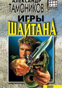 Обложка книги  - Игры шайтана