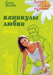 Обложка книги  - Каникулы любви