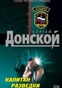 Обложка книги  - Капитан разведки