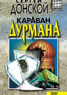 Обложка книги  - Караван дурмана