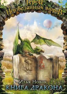 Обложка книги  - Книга дракона