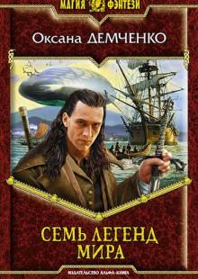 Обложка книги  - Семь легенд мира
