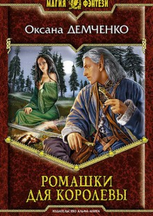 Обложка книги  - Ромашки для королевы