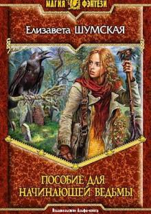 Обложка книги  - Пособие для начинающей ведьмы