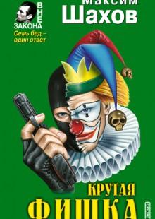Обложка книги  - Принцип домино