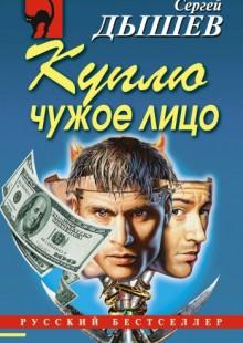 Обложка книги  - Куплю чужое лицо