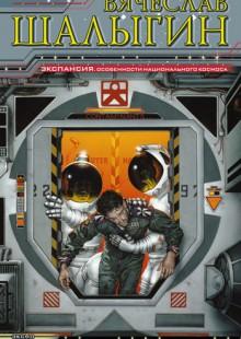 Обложка книги  - Крейсер «Безумный»