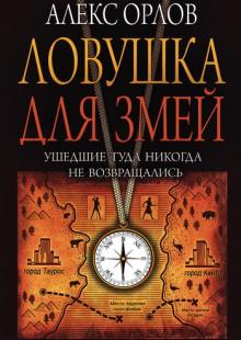Обложка книги  - Ловушка для змей