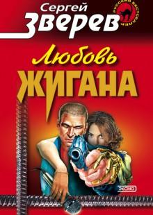 Обложка книги  - Любовь Жигана