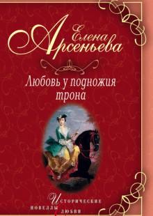 Обложка книги  - Василиса Прекрасная (Василиса Мелентьева – царь Иван Грозный)