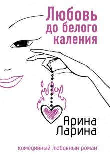 Обложка книги  - Любовь до белого каления