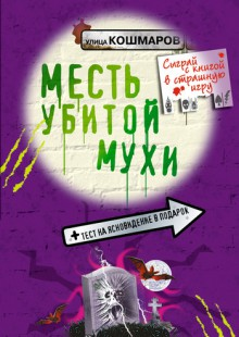 Обложка книги  - Месть убитой мухи