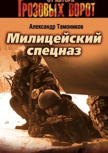 Обложка книги  - Милицейский спецназ