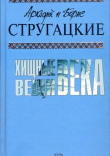 Обложка книги  - Хищные вещи века