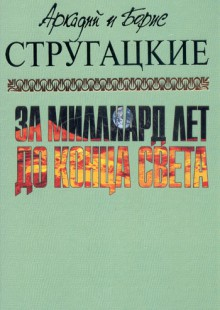 Обложка книги  - Пять ложек эликсира