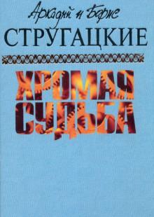 Обложка книги  - Испытание «СКИБР»