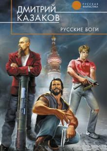 Обложка книги  - Русские боги