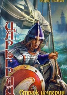 Обложка книги  - Страж империи
