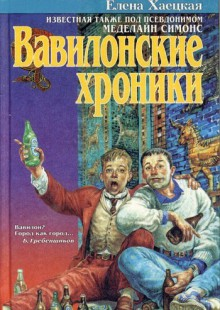 Обложка книги  - Вавилонские хроники