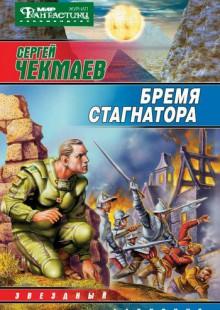 Обложка книги  - Бремя стагнатора