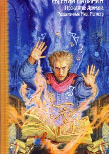 Обложка книги  - Магистр