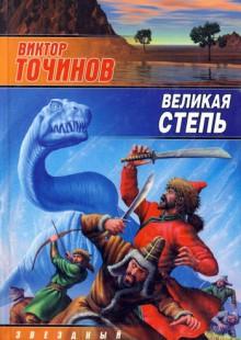 Обложка книги  - Великая степь