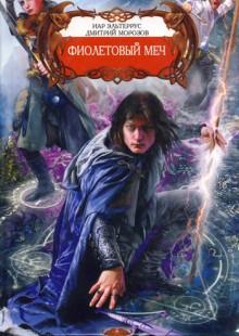 Обложка книги  - Фиолетовый меч